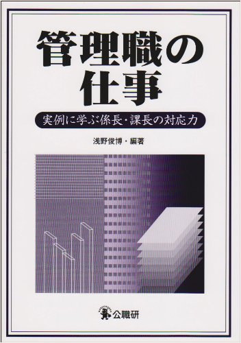 Corresponding power of the chief ISBN: 487526254X (2007) [Japanese Import] PDF