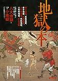 地獄の本 (洋泉社MOOK)