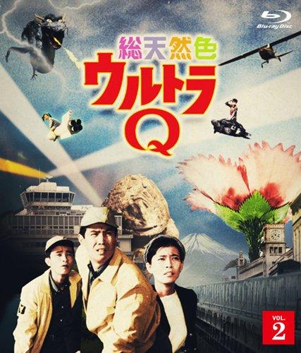 総天然色ウルトラQ 2 [Blu-ray]