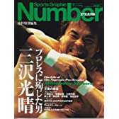 Number PLUS プロレスに殉じた男 三沢光晴