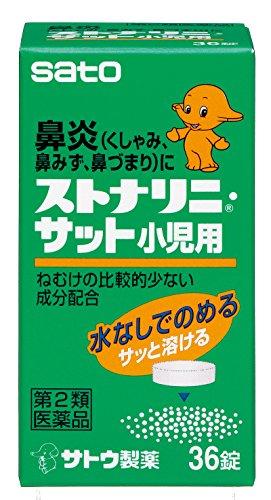 【第2類医薬品】ストナリニ・サット小児用 36錠