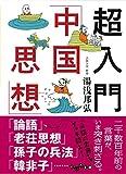 超入門「中国思想」 (だいわ文庫 B 330-1)