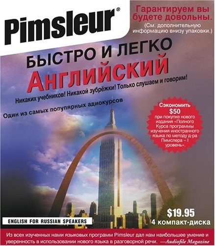 English for Russian, Q&S: Learn to Speak and Understand English for Russian with Pimsleur Language Programs (Pimsleur Quick and Simple (ESL)) (Russian Edition)