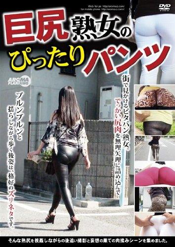 巨尻熟女のぴったりパンツ アロマ企画 [DVD]