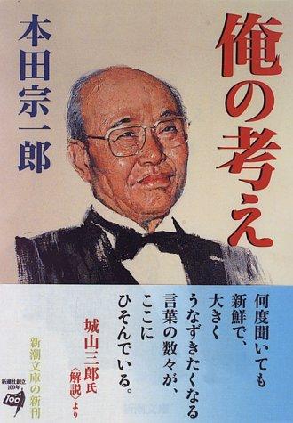 俺の考え (新潮文庫)