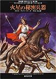 火星の秘密兵器―合本版・火星シリーズ〈第3集〉 (創元SF文庫)