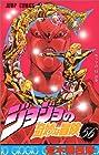 ジョジョの奇妙な冒険 第56巻 1998-01発売