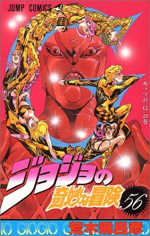 ジョジョの奇妙な冒険 56 (ジャンプ・コミックス)