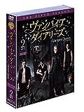 ヴァンパイア・ダイアリーズ〈フィフス・シーズン〉 セット2[DVD]
