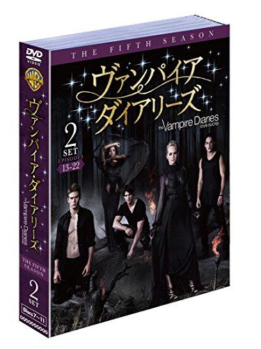 【DVD 買取】ヴァンパイア・ダイアリーズ <フィフス> セット2(5枚組)