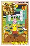 ギャグマンガ日和 巻の9―増田こうすけ劇場 (9) (ジャンプコミックス)