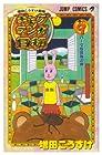 ギャグマンガ日和 第9巻 2008年04月04日発売