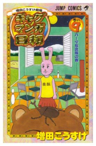 ギャグマンガ日和 9 増田こうすけ劇場 (ジャンプコミックス)