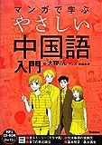マンガで学ぶやさしい中国語入門