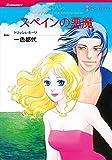 ハーレクインコミックス セット 2016年 vol.19 ハーレクインコミックス セット ニセンジュウロクネン