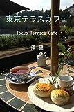 東京テラスカフェ: Tokyo Terrace Cafe