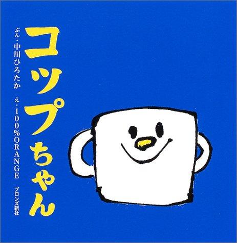 コップちゃん (ブロンズ新社のFirst Book Series)
