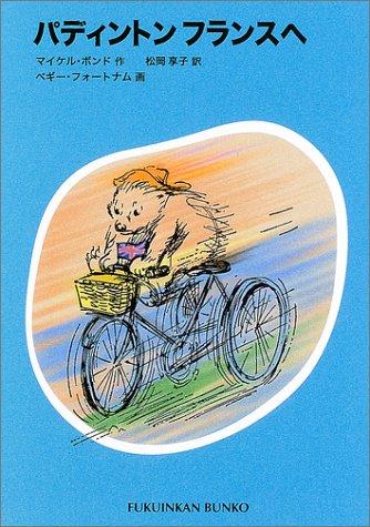 パディントンフランスへ―パディントンの本〈4〉