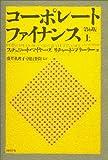 コーポレート・ファイナンス 第6版 <上>