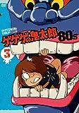 ゲゲゲの鬼太郎 80's3 ゲゲゲの鬼太郎 1985[第3シリーズ] [DVD]