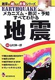 メカニズム・防災・予知すべてわかる地震 (雑学を超えた教養シリーズ)