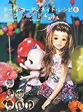 ドール・コーディネイト・レシピ〈6〉カラフルパレード?ブライス、momoko DOLL、ユノア他のお洋服作り(Dolly*Dolly Books) (Dolly・Dolly Books)