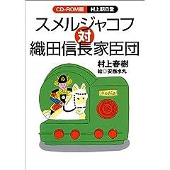 LI8299スメルジャコフ対織田 ...