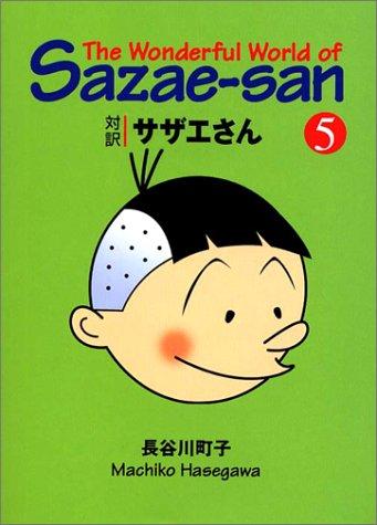 サザエさん 5巻(英語版文庫)