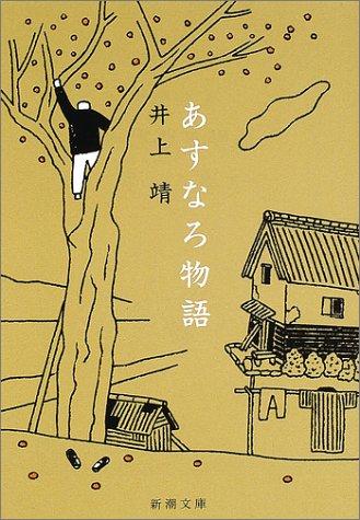 あすなろ物語 (新潮文庫)