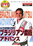ブラジリアン柔術 アドバンス (DVDでマスター)  Alberto Crane, MAX増沢 (愛隆堂)