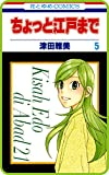 【プチララ】ちょっと江戸まで story27 (花とゆめコミックス)