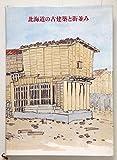 北海道の古建築と街並み (1979年)
