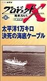 プロジェクトX 挑戦者たち 第VI期 太平洋1万キロ 決死の海底ケーブル [VHS]
