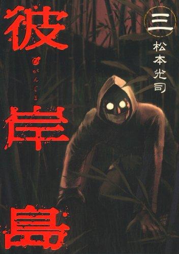 彼岸島(3) (ヤングマガジンコミックス)