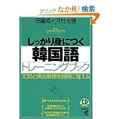 ��������g�ɂ'��؍���g���[�j���O�u�b�N (CD book)