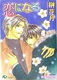 恋になる。 / 榊 花月 のシリーズ情報を見る