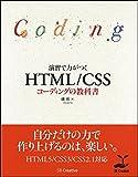 演習で力がつく HTML/CSSコーディングの教科書