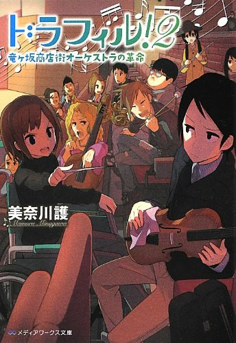 ドラフィル!〈2〉竜ケ坂商店街オーケストラの革命 (メディアワークス文庫)