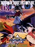 爆転シュート ベイブレード 2002 ビクトリーBB Vol.3 [DVD]