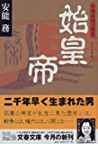 始皇帝―中華帝国の開祖 (文春文庫)