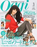 Oggi (オッジ) 2011年 03月号 [雑誌]