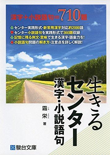 生きるセンター漢字・小説語句