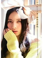 ゆめの音色 ~music life~(DVD付) / ベッキー♪♯