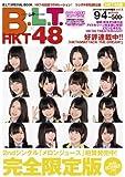 B.L.T. 『 HKT 48 版 「 メロンジュース 」 vol.4 』 (検 BLT hkt48 メロンジュース)