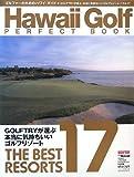 Hawaii Golf PERFECT BOOK 2008版—ゴルファーのためのハワイ・ガイド (2008)