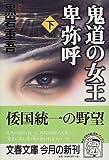 鬼道の女王 卑弥呼〈下〉 (文春文庫)