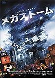 メガストーム[DVD]