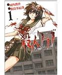 アパシー学校であった怖い話1995 殺人クラブ リベンジ(1) (電撃コミックス)