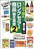 マンガで読む「ロングセラー商品」誕生物語〈2〉 (PHP文庫)