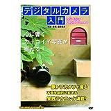 デジタルカメラ入門 ( 心に響くカッコイイ写真が撮れる! ) CCP-853 [DVD]